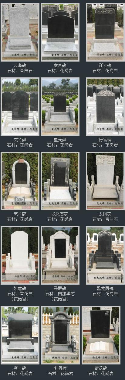 北京昌平德陵公墓墓型-01