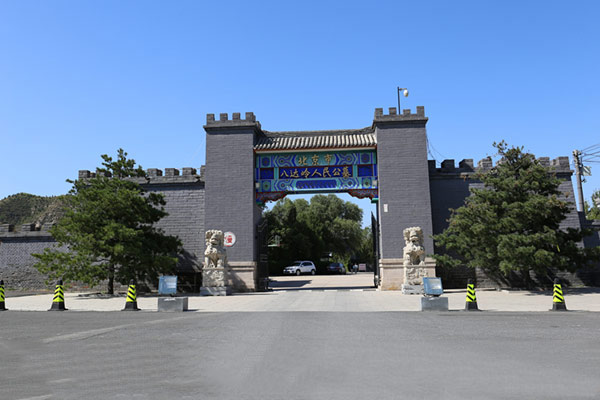 八达岭人民公墓正门