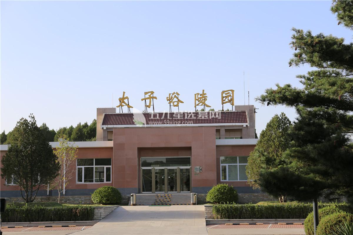 太子峪陵园办公区外景